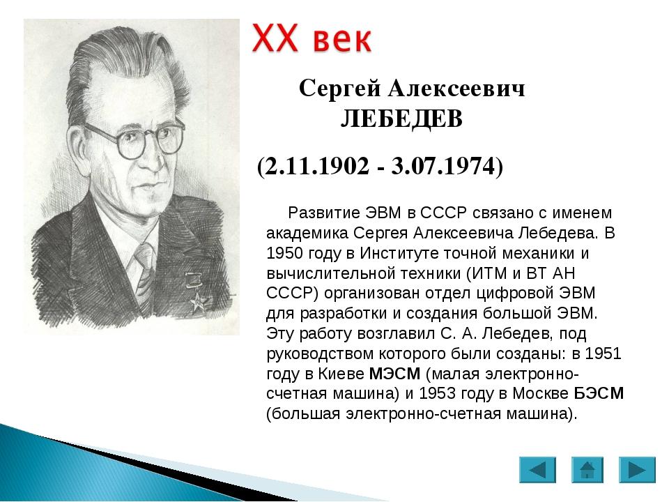 Сергей Алексеевич ЛЕБЕДЕВ (2.11.1902 - 3.07.1974) Развитие ЭВМ в СССР связано...