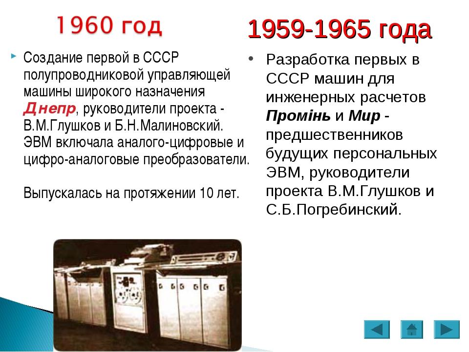 Создание первой в СССР полупроводниковой управляющей машины широкого назначен...