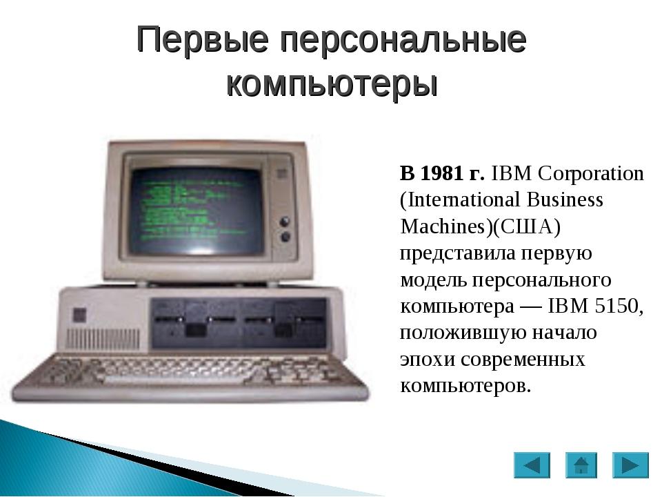 В 1981 г. IBM Corporation (International Business Machines)(США) представила...