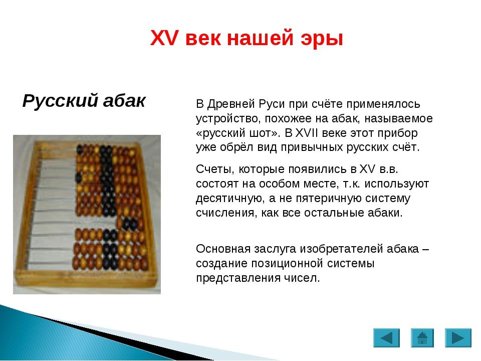 В Древней Руси при счёте применялось устройство, похожее на абак, называемое...