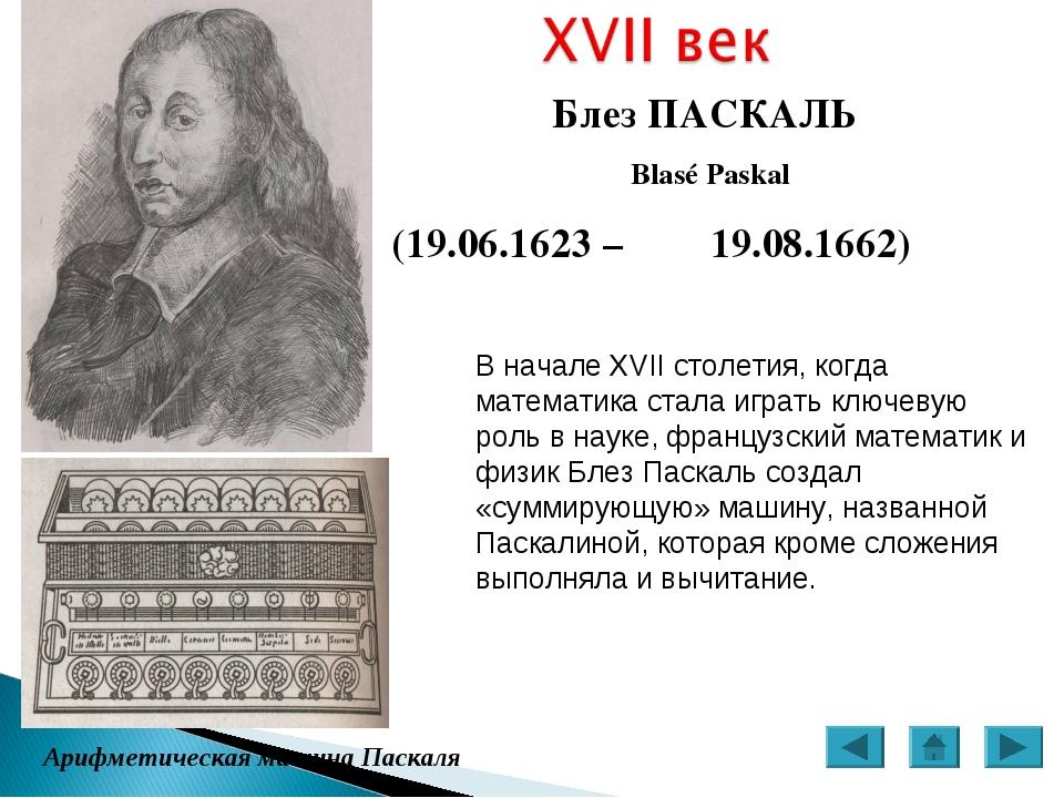 Блез ПАСКАЛЬ Blasé Paskal (19.06.1623 – 19.08.1662) Арифметическая машина Па...