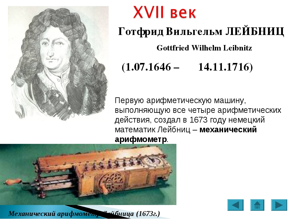 Готфрид Вильгельм ЛЕЙБНИЦ Gottfried Wilhelm Leibnitz (1.07.1646 – 14.11.1716...