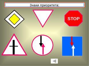Знаки дополнительной информации (таблички): 300м STOP 250м 15т 100м