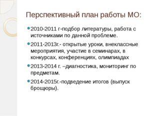 Перспективный план работы МО: 2010-2011 г-подбор литературы, работа с источни