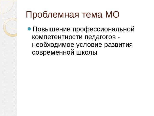 Проблемная тема МО Повышение профессиональной компетентности педагогов - необ...