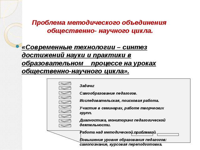 Проблема методического объединения общественно- научного цикла. «Современные...