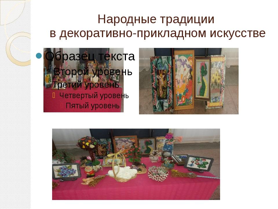 Народные традиции в декоративно-прикладном искусстве