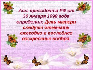 Указ президента РФ от 30 января 1998 года определил: День матери следует отме