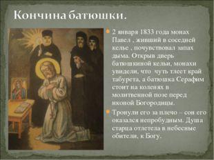 2 января 1833 года монах Павел , живший в соседней келье , почувствовал запах