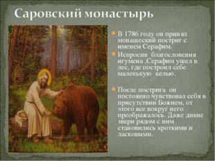 В 1786 году он принял монашеский постриг с именем Серафим. Испросив благослов
