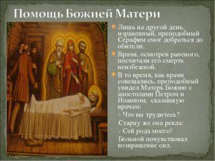 Лишь на другой день, израненный, преподобный Серафим смог добраться до обител