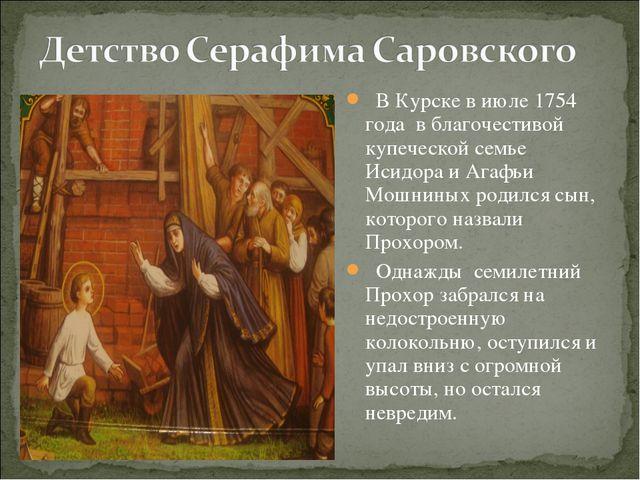 В Курске в июле 1754 года в благочестивой купеческой семье Исидора и Агафьи...