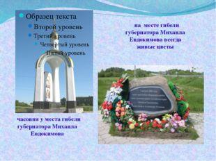 часовня у места гибели губернатора Михаила Евдокимова на месте гибели губерн