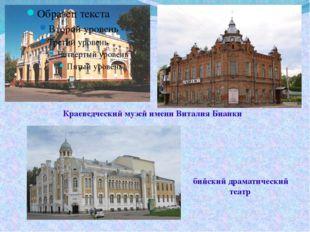 Краеведческий музей имени Виталия Бианки бийский драматический театр