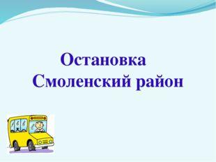 Остановка Смоленский район