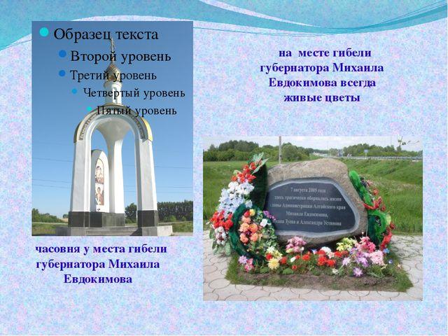часовня у места гибели губернатора Михаила Евдокимова на месте гибели губерн...