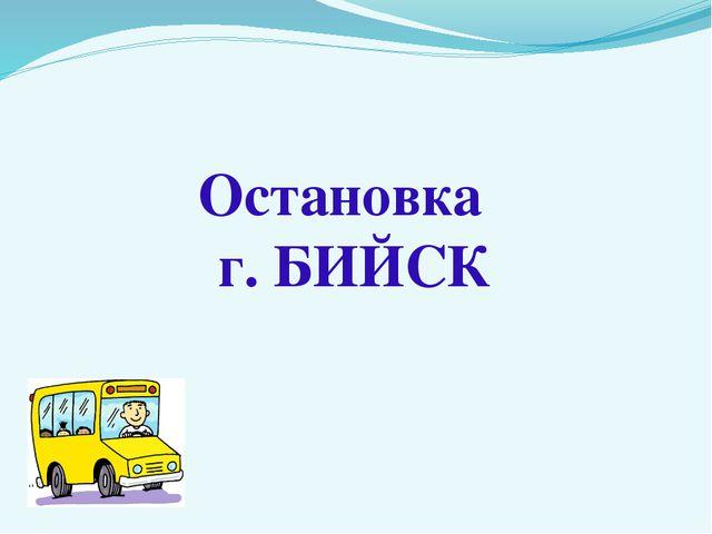 Остановка г. БИЙСК