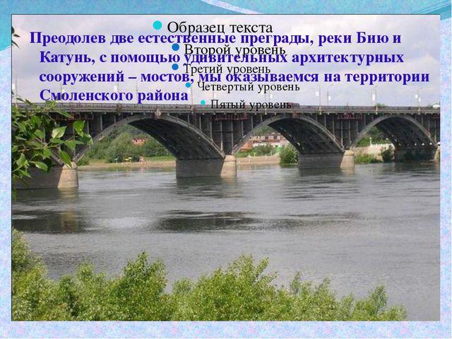 Преодолев две естественные преграды, реки Бию и Катунь, с помощью удивительн...
