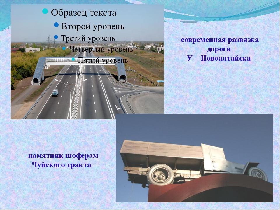 современная развязка дороги У Новоалтайска памятник шоферам Чуйского тракта