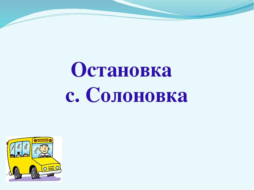 Остановка с. Солоновка