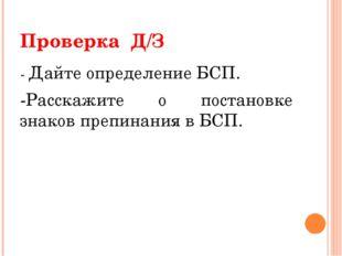 Проверка Д/З - Дайте определение БСП. -Расскажите о постановке знаков препина