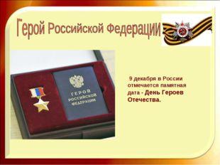 9 декабря в России отмечается памятная дата - День Героев Отечества.