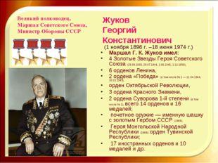 Маршал Г.К.Жуков имел: 4 Золотые Звезды Героя Советского Союза (29.08.1939,