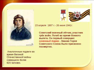 Гасте́лло Никола́й Фра́нцевич  23 апреля 1907 г.- 26 июня 1941г. Советский