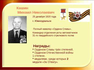 Кашин Михаил Николаевич Награды: Орденом Славы трёх степеней, Орденом Отечест