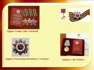 Орден Славы трёх степеней Орден Отечественной войны 1 степени медаль «За Отв
