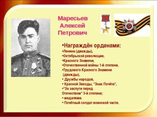 Награждён орденами: Ленина (дважды), Октябрьской революции, Красного Знамени,