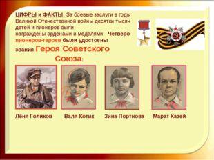 ЦИФРЫ и ФАКТЫ. За боевые заслуги в годы Великой Отечественной войны десятки т