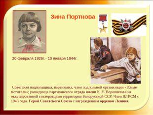 Зина Портнова 20 февраля 1926г.- 10 января 1944г. Советская подпольщица, парт