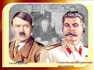 Сталин Иосиф Виссарионович (Джугашвили) Гитлер Адольф ФюрерГермании