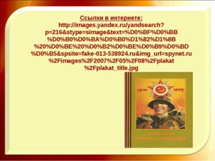 Ссылки в интернете: http://images.yandex.ru/yandsearch?p=216&stype=simage&tex