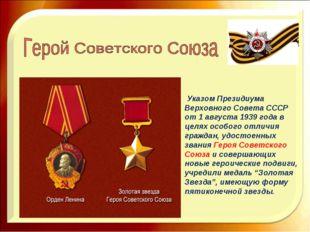 Указом Президиума Верховного Совета СССР от 1 августа 1939 года в целях особ