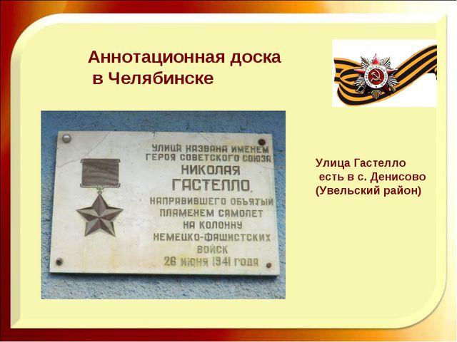 Аннотационная доска в Челябинске Улица Гастелло есть в с. Денисово (Увельский...