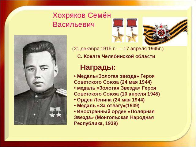 Хохряков Семён Васильевич (31 декабря1915 г.—17 апреля 1945г.) Медаль»Зол...