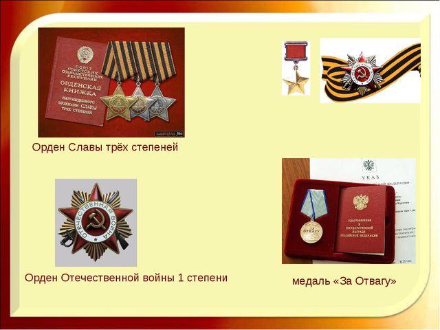 Орден Славы трёх степеней Орден Отечественной войны 1 степени медаль «За Отв...