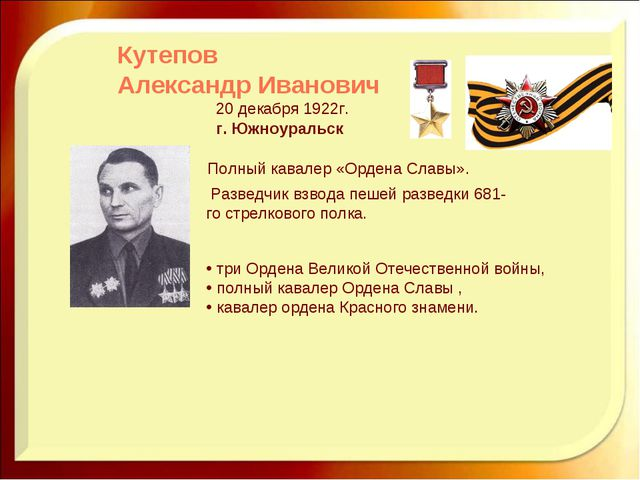 Кутепов Александр Иванович 20 декабря 1922г. Разведчик взвода пешей разведки...