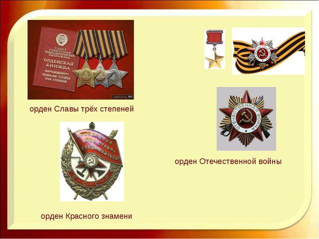 орден Славы трёх степеней орденКрасного знамени орден Отечественной войны