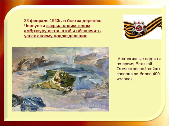 Аналогичные подвиги во время Великой Отечественной войны совершили более 400...