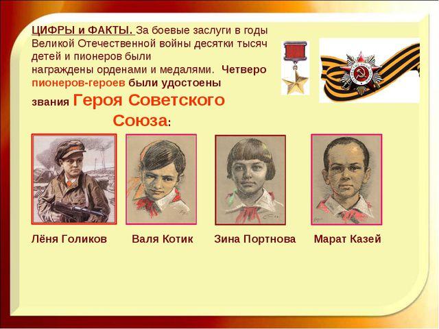 ЦИФРЫ и ФАКТЫ. За боевые заслуги в годы Великой Отечественной войны десятки т...