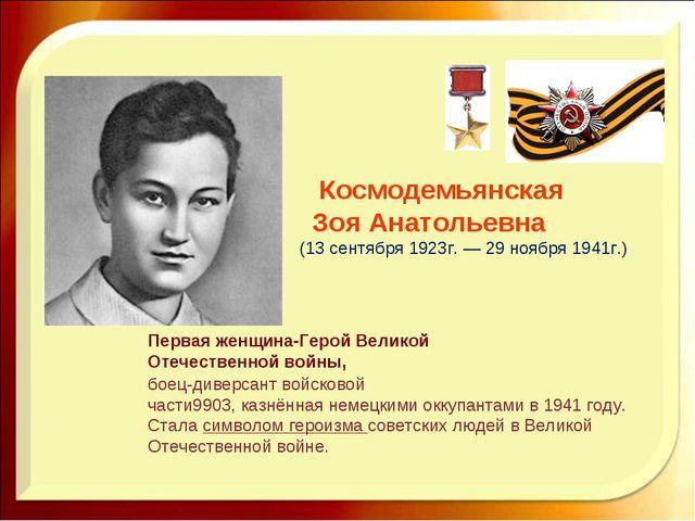 Космодемьянская Зоя Анатольевна Первая женщина-Герой Великой Отечественной в...