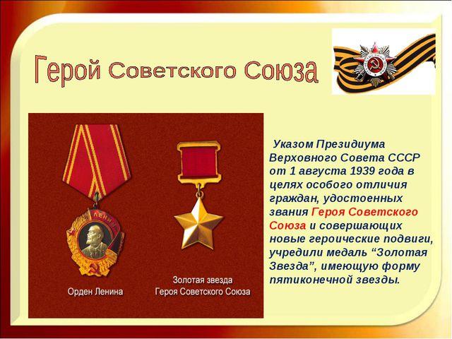 Указом Президиума Верховного Совета СССР от 1 августа 1939 года в целях особ...