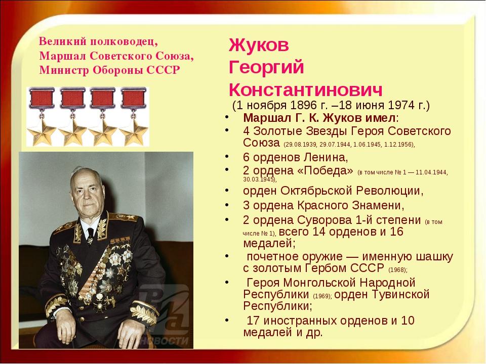 Маршал Г.К.Жуков имел: 4 Золотые Звезды Героя Советского Союза (29.08.1939,...
