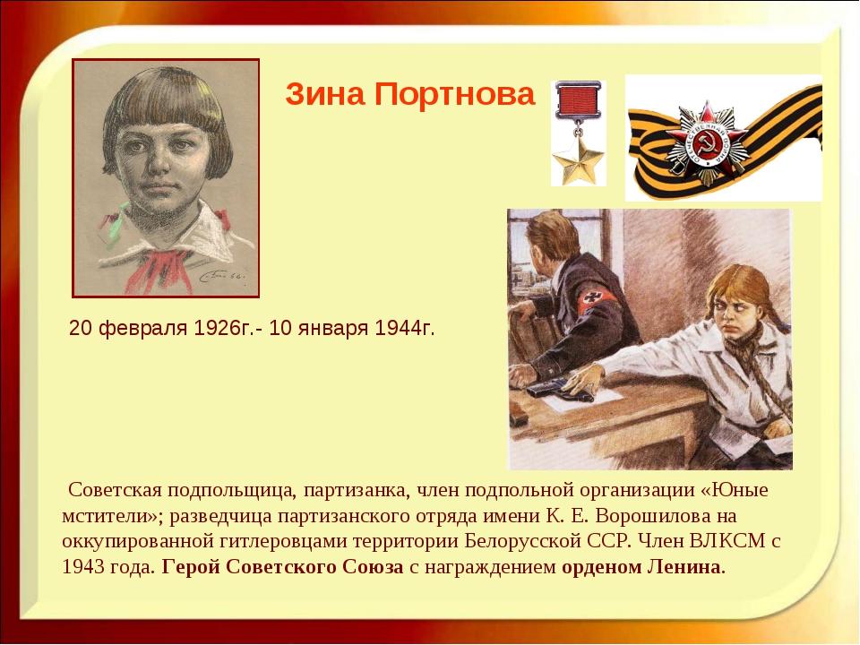 Зина Портнова 20 февраля 1926г.- 10 января 1944г. Советская подпольщица, парт...