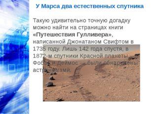 У Марса два естественных спутника Такую удивительно точную догадку можно най
