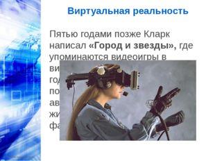 Виртуальная реальность Пятью годами позже Кларк написал «Город и звезды», где