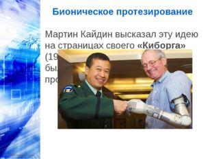 Бионическое протезирование Мартин Кайдин высказал эту идею на страницах своег